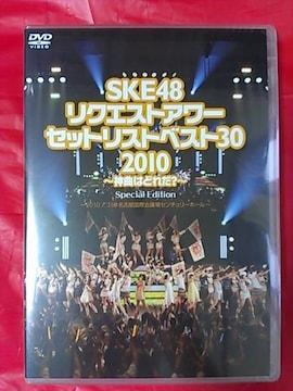 SKE48 DVD セットリストベスト30 2010 劇場盤 新品
