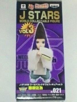 J STARS ワールド コレクタブル フィギュア vol.3 藤原 佐為