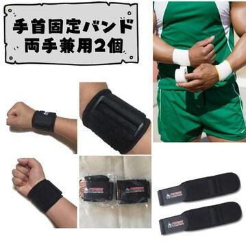★【ブラック/黒】フリーサイズ 手首 固定 サポーター 手首保護