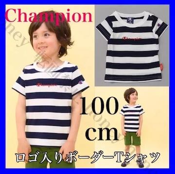 限定セール●Champion●ロゴ入りボーダーTシャツ●紺 100cm