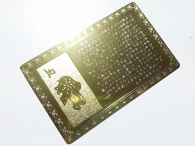 天然石★護身符 八大観音 虚空蔵菩薩(丑タラーク)