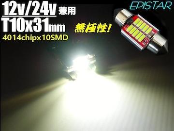 T10×31mm/10連LED白色/エピスター製ルームランプ室内灯/12v24v
