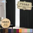 高級遮光1級カーテン! 幅100×丈220cm BK2枚組【窓美人】