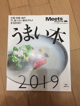 ミーツ うまい本 2019