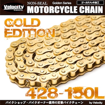 ★バイクチェーン 428-150L ゴールドメッキ加工  【CC02-GLD】