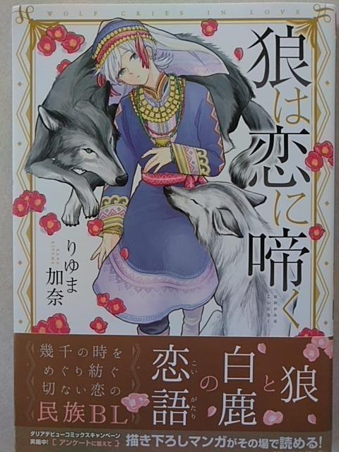 狼は恋に啼く+狼は花の馨り/りゆま加奈 < アニメ/コミック/キャラクターの