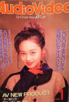 浅香唯【Audio Video】1989年1月号