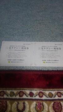 ◆三交タクシー/利用券/2000円分/有効期限/令和3年11月30日