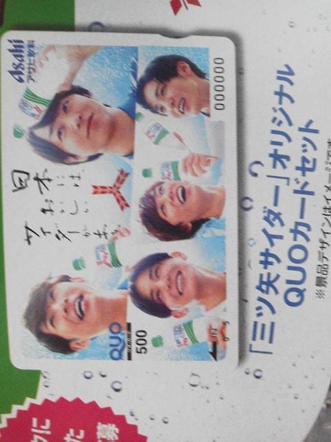 「三ツ矢サイダー」オリジナルグッズ プレゼントキャンペーン 応募バーコード 5枚(5口)