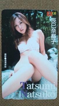 〓辰巳奈都子テレカ�O