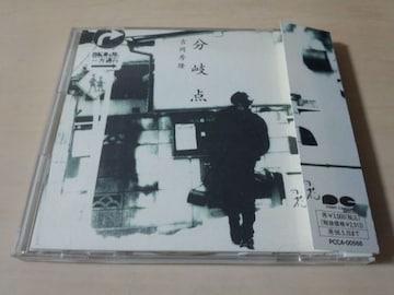 吉岡秀隆CD「分岐点」●