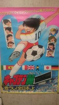 中古 貴重!当時モノ 劇場版キャプテン翼 危うし全日本Jr. ポスター 1986