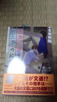 色悪作家と校正者の純潔  菅野彰