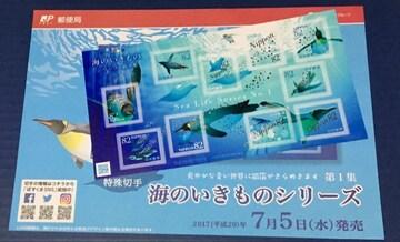H29. 海のいきもの【第1集】82円切手1シート★シール式+解説紙