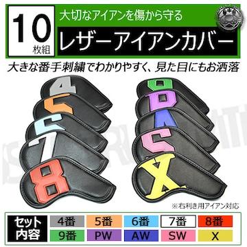 レザーアイアンカバー 10枚セット 番手別 ブラック【エムトラ】