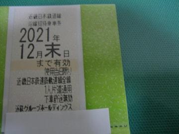 近鉄 近畿日本鉄道 株主優待券 乗車券 2枚 枚数変更可