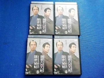 DVD 隠密秘帖 隠密八百八町 全4巻 全巻セット舘ひろし