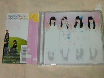 CD+DVD SKE48 未来とは? 初回限定盤TYPE-C