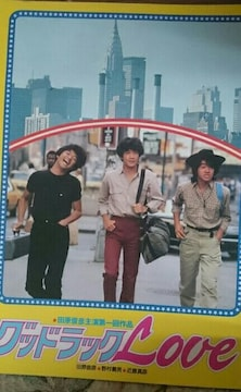 グッドラックLOVE 1981田原俊彦 近藤真彦映画のパンフレット