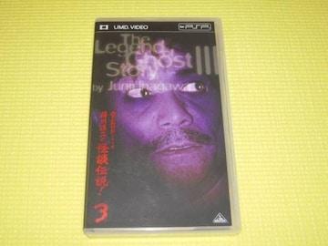 PSP★超こわい話シリーズ 稲川淳二の怪談伝説! 3 UMD VIDEO