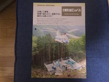 コベルコ建機 重機カタログ 分解形油圧ショベル