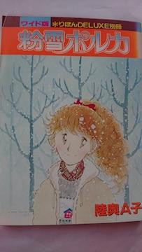 粉雪ポルカ 陸奥A子
