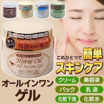 2個 日本製 パック/化粧下地/乳液/美容液 オールインワンゲル
