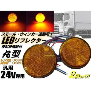 24v トラック・バス用/丸型LED内蔵リフレクター/アンバー/反射板