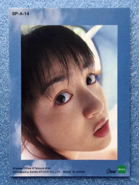 木内晶子 スペシャルカード シルバー箔押し トレカ エポック社 < タレントグッズの