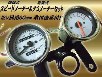 オマケLED付!電気式タコメーター&機械式スピードメーターセット