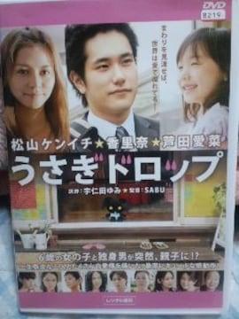 うさぎドロップ 松山ケンイチ 香里奈 芦田愛菜