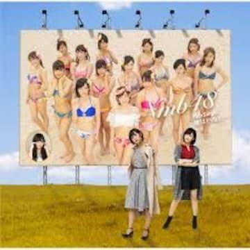 《New》CDシングル★<僕はいない/NMB48/typeD>CD+DVD