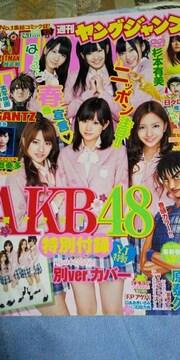 ヤングジャンプ◆11/3/3★AKB48/杉本有美/本郷奏多/キングダム/GANTZ