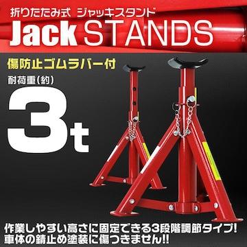 ジャッキスタンド 3t ラバー付き 2個セット/tan/p