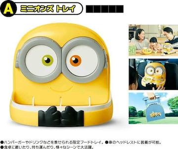 《New》ミニオンズ/マクド★取り付け簡単*ドライブ便利・ドリンク&フードトレイ