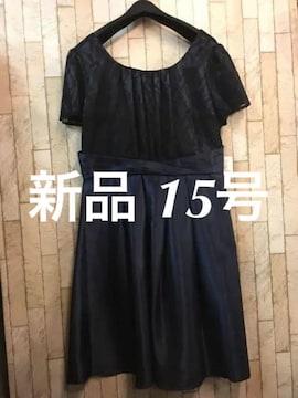 新品☆15号♪紺系パーティワンピース♪シャンタン&レース☆ss900