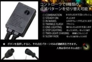 防雨仕様イルミネーションコントローラー/送料別