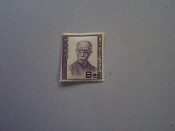 【未使用】文化人切手 市川団十郎 8円 1枚