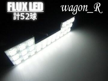 FLUX LED ルームランプセット ワゴンR MH21/22/23s 専用