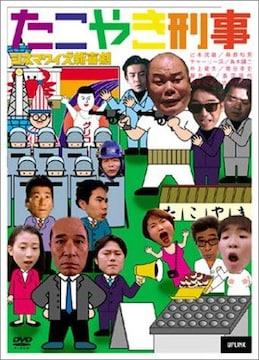 〓シネマワイズ吉本新喜劇-たこ焼き刑事