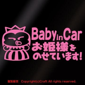 Baby in Carお姫様をのせています!/ステッカー(pbhライトピンク)