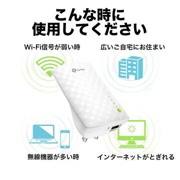 TP-Link WIFI 無線LAN 中継器「送料無料」