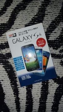 【GALAXY S4★解説本】未使用♪