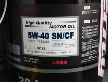 ☆ Verity High Quality 5W-40. API-SN/CF.化学合成オイル. 20L