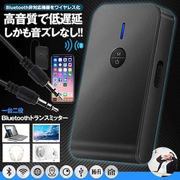 Bluetooth 5.0 トランスミッター レシーバー 送信機 受信機