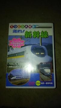 DVDソフト てつどう大好き走れ!新幹線 電車