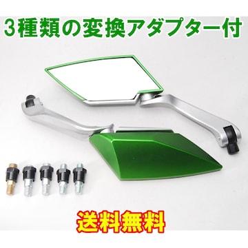 バイクカスタム用 ダイヤミラー グリーン サイドミラー