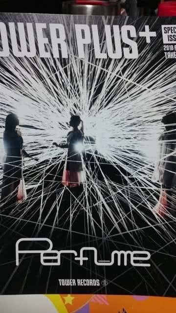 ■非売品■Perfume tower+ Aug.15 Future Pop special issue  < タレントグッズの