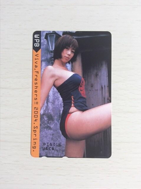 『井上和香』テレホンカード‼  < タレントグッズの