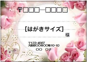 ★ヌ)はがきサイズ★宛名シール★薔薇ピンク